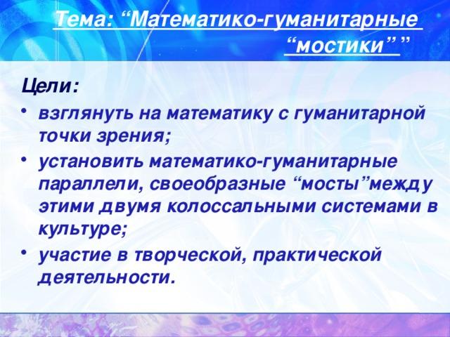 """Тема: """"Математико-гуманитарные """"мостики"""" """" Цели:"""