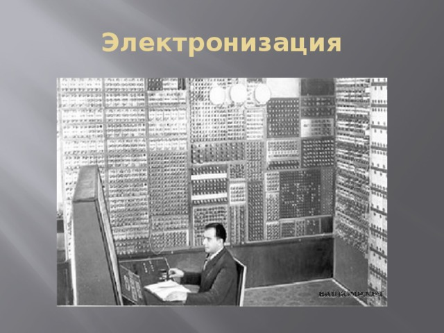 Электронизация