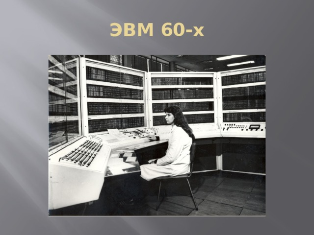 ЭВМ 60-х