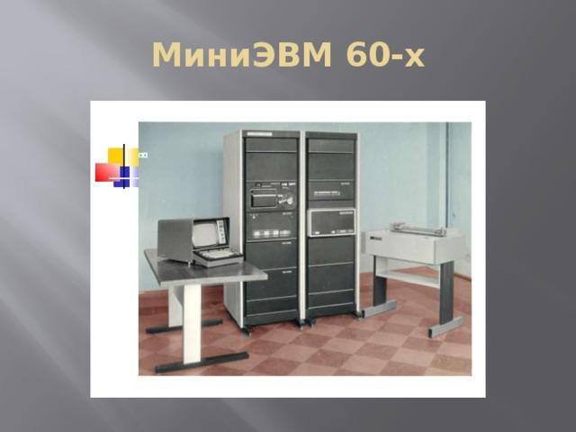 МиниЭВМ 60-х