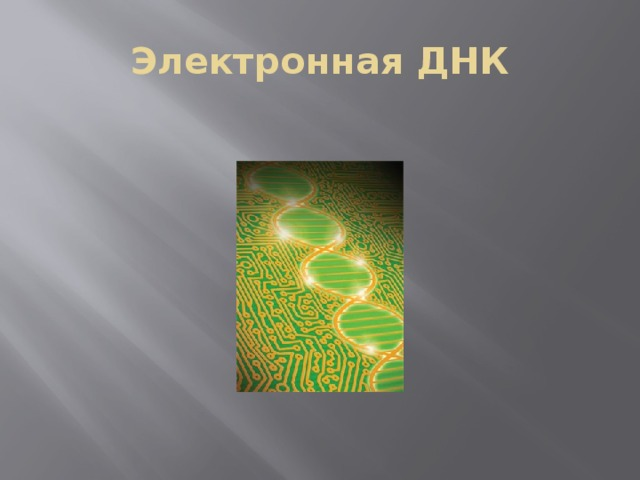 Электронная ДНК