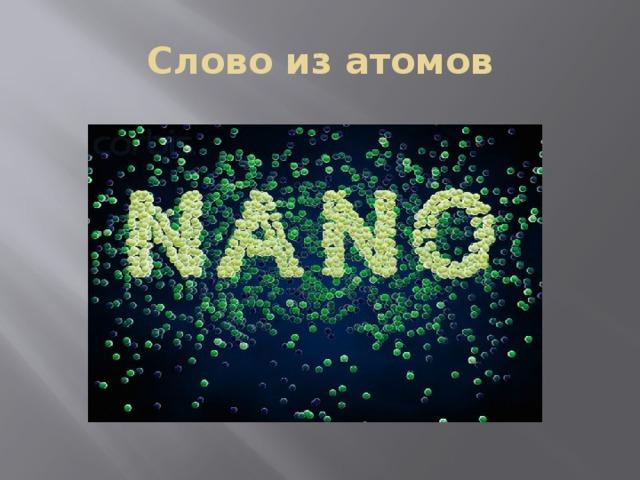 Слово из атомов
