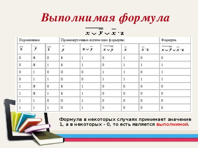 Выполнимая формула Формула в некоторых случаях принимает значение 1, а в некоторых - 0, то есть является выполнимой .