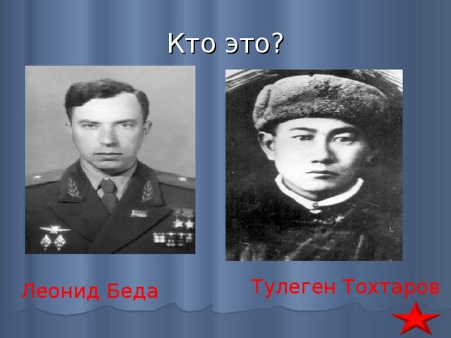 Кто это? Тулеген Тохтаров Леонид Беда