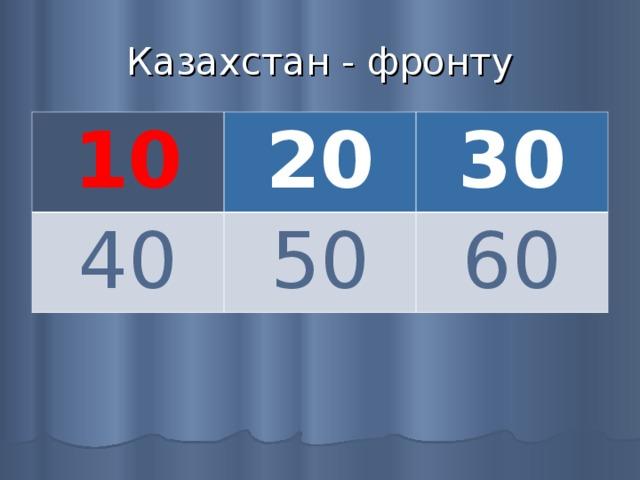 Казахстан - фронту 10 20 40 30 50 60