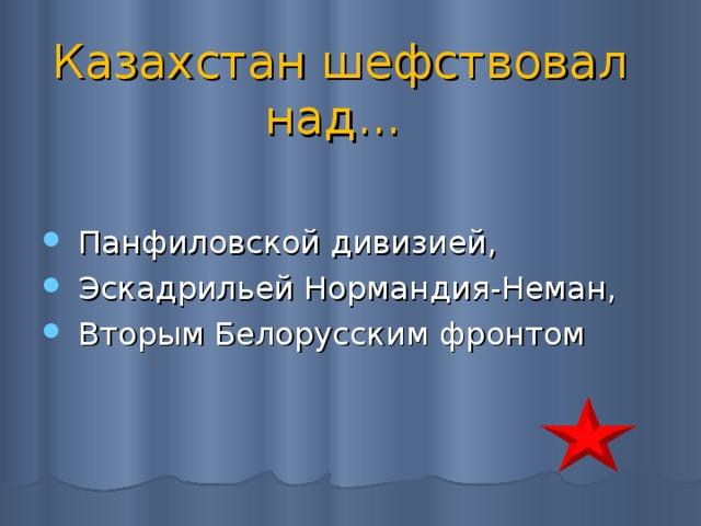 Казахстан шефствовал над...