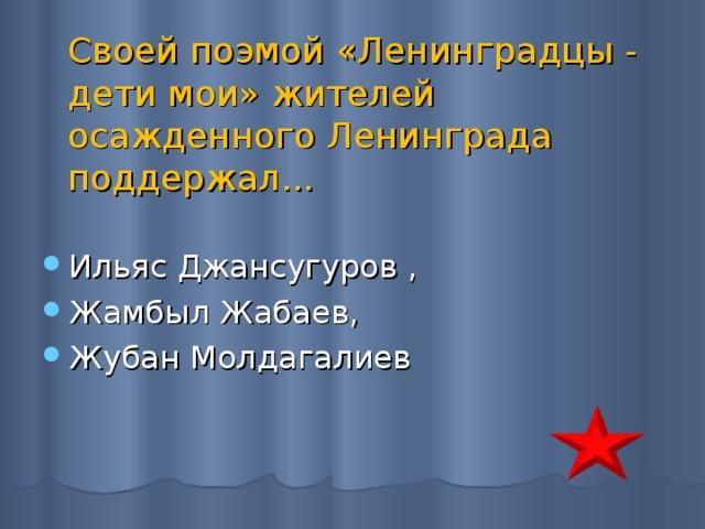 Своей поэмой «Ленинградцы - дети мои» жителей осажденного Ленинграда поддержал...