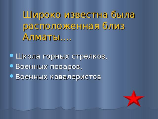 Широко известна была расположенная близ Алматы....
