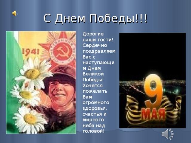 С Днем Победы!!! Дорогие наши гости! Сердечно поздравляем Вас с наступающим Днем Великой Победы! Хочется пожелать Вам огромного здоровья, счастья и мирного неба над головой!