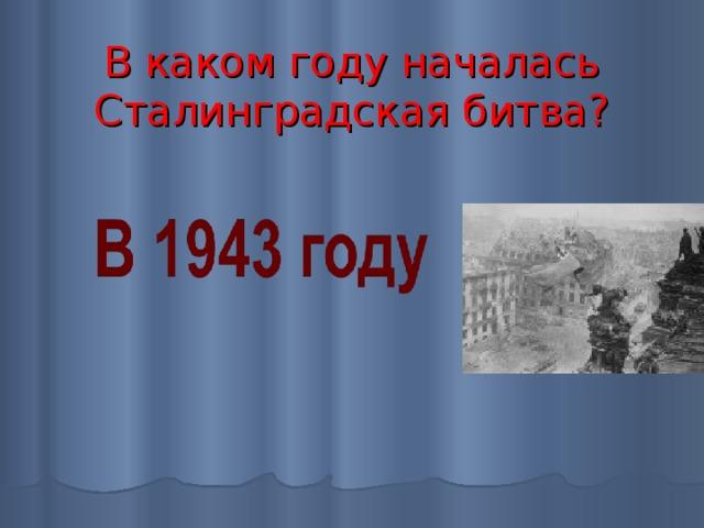 В каком году началась Сталинградская битва?