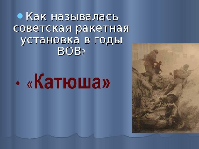 Как называлась советская ракетная установка в годы ВОВ ?