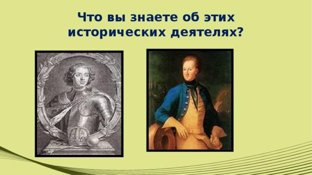 Что вы знаете об этих исторических деятелях?