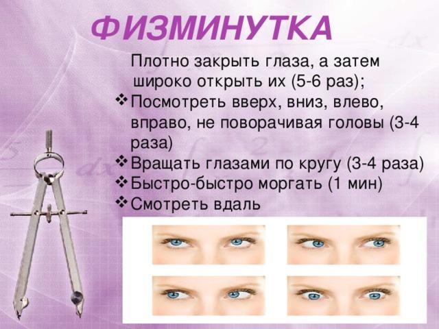 ФИЗМИНУТКА        Плотно закрыть глаза, а затем  широко открыть их (5-6 раз);
