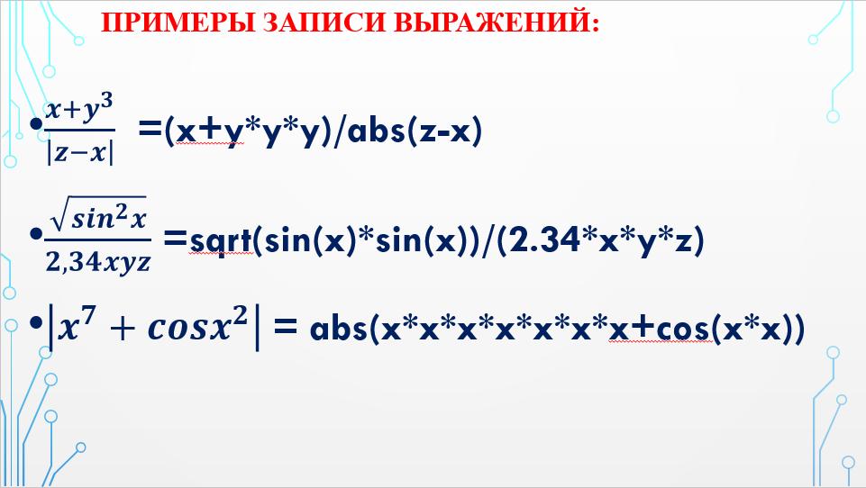 Арифметические задачи на паскале с решением применение признаков подобия треугольников для решения задач