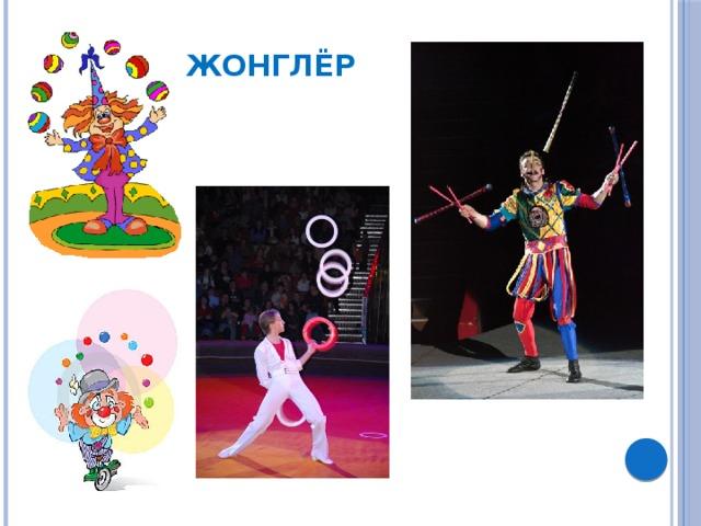 Презентация по изо художник в цирке