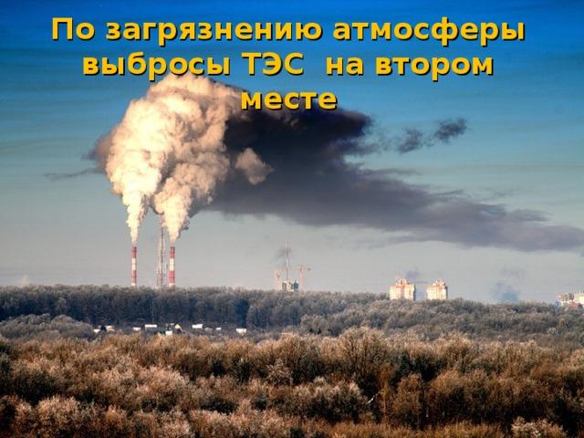 По загрязнению атмосферы выбросы ТЭС на втором месте