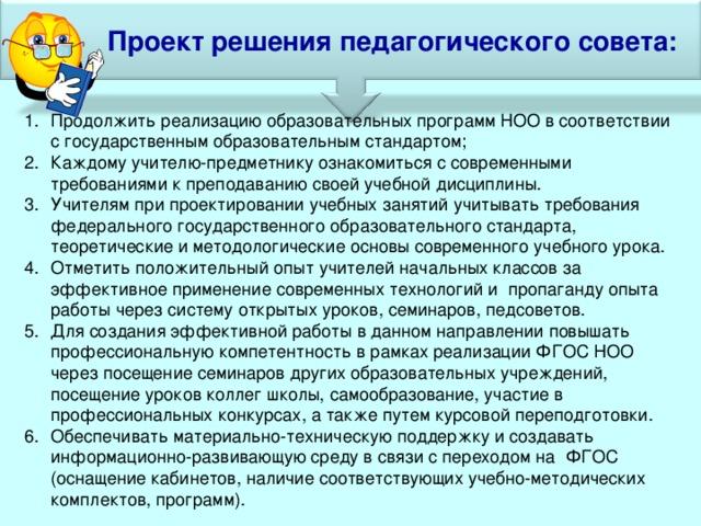 Проект решения педагогического совета: