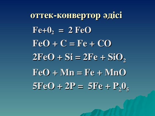 оттек-конвертор әдісі  F е+0 2 = 2 F еО Fe О + С = Fe + СО 2 F е O + Si = 2 F е + SiO 2 F еО + М n = F е + М n О 5 F еО + 2Р = 5 F е + Р 2 0 5
