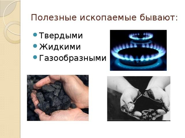 Полезные ископаемые бывают: