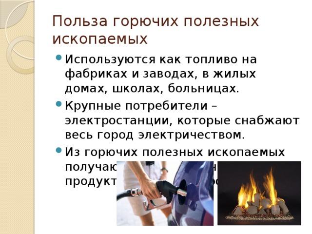Польза горючих полезных ископаемых