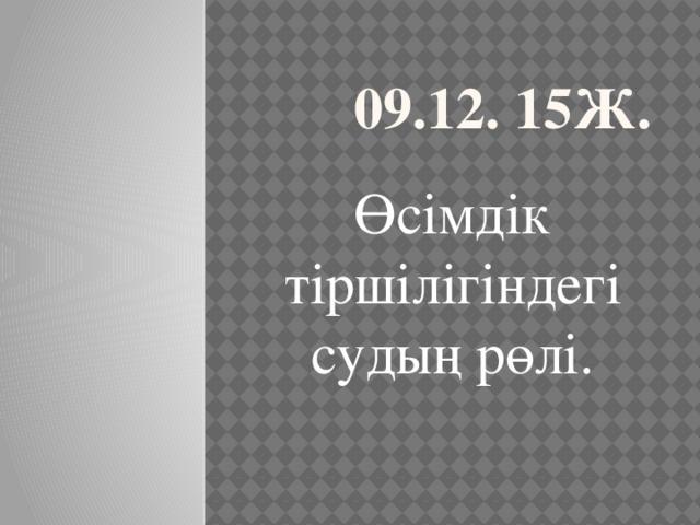 09.12. 15ж. Өсімдік тіршілігіндегі судың рөлі.