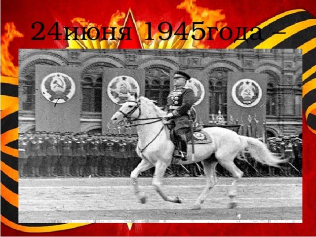 24июня 1945года –