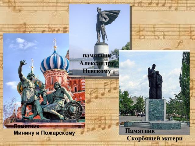 памятник Александру Невскому Памятник Минину и Пожарскому Памятник  Скорбящей матери