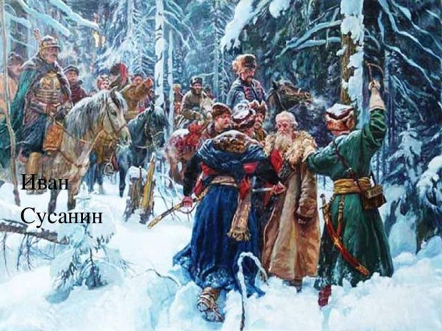 Иван Сусанин Иван Сусанин