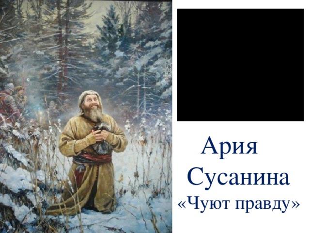 Ария Сусанина  «Чуют правду»