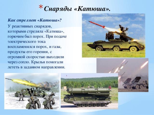 Снаряды «Катюша».
