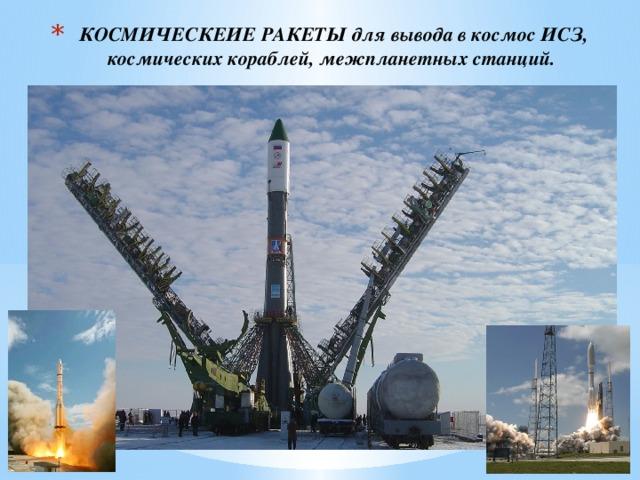 КОСМИЧЕСКЕИЕ РАКЕТЫ для вывода в космос ИСЗ, космических кораблей, межпланетных станций.