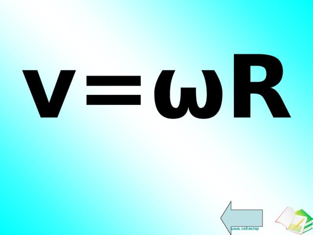 v= ω R