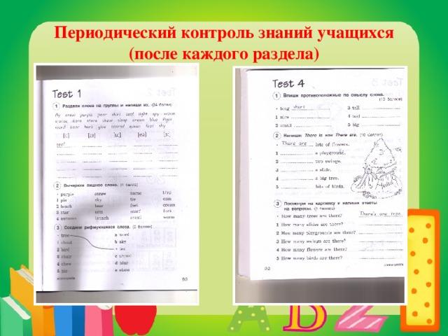 Периодический контроль знаний учащихся (после каждого раздела)