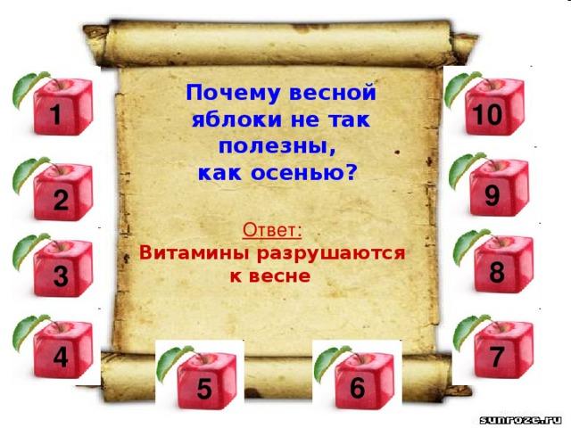 Почему весной яблоки не так полезны, как осенью?  10  1  9  2 Ответ: Витамины разрушаются к весне  8 3  4  7 6 5