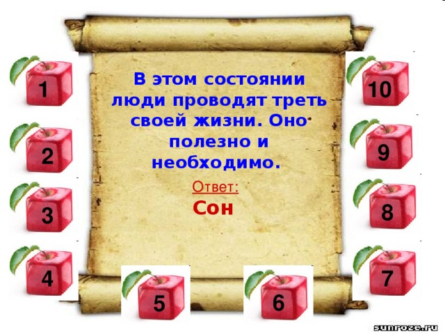 В этом состоянии люди проводят треть своей жизни. Оно полезно и необходимо.  10  1  9  2 Ответ: Сон  8 3  4  7 6 5