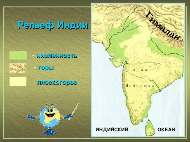 Рельеф Индии  - низменность - горы - плоскогорье ИНДИЙСКИЙ ОКЕАН