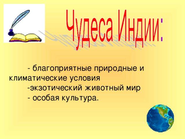 - благоприятные природные и климатические условия  -экзотический животный мир  - особая культура.