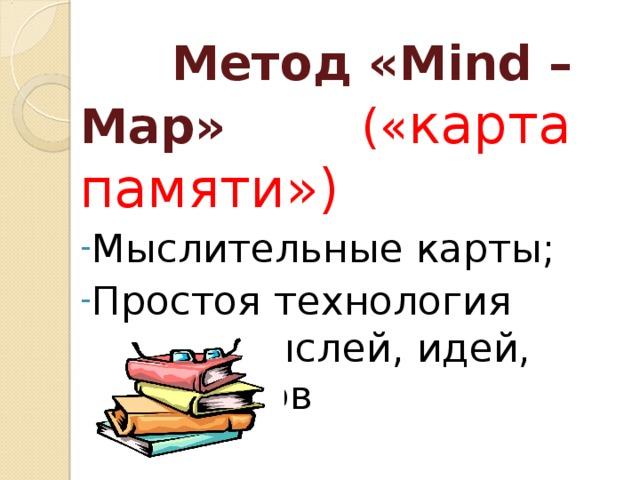 Метод « Mind – Map »   ( « карта памяти»)