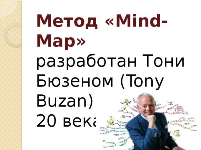 Метод « Mind-Map » разработан Тони Бюзеном ( Tony Buzan) в 60-70-гг. 20 века
