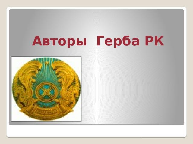 Авторы Герба РК