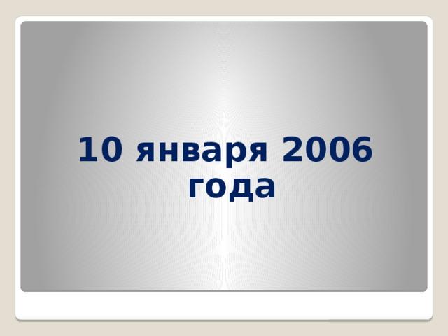 10 января 2006 года