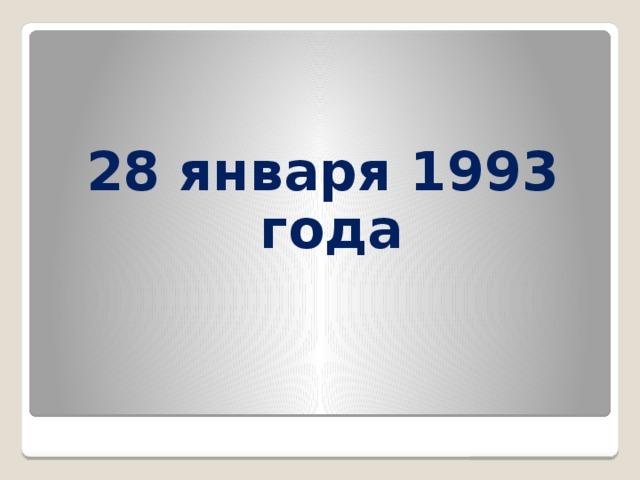28 января 1993 года