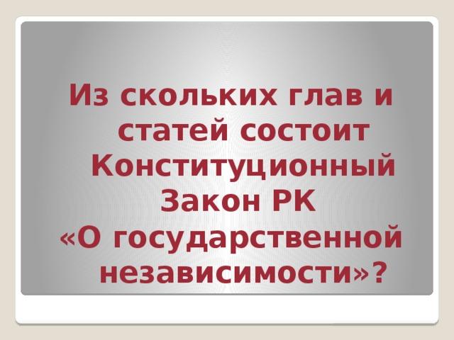 Из скольких глав и статей состоит Конституционный Закон РК «О государственной независимости»?