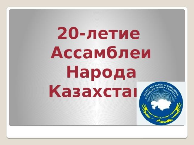 20-летие Ассамблеи Народа Казахстана