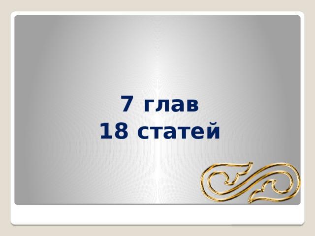 7 глав 18 статей