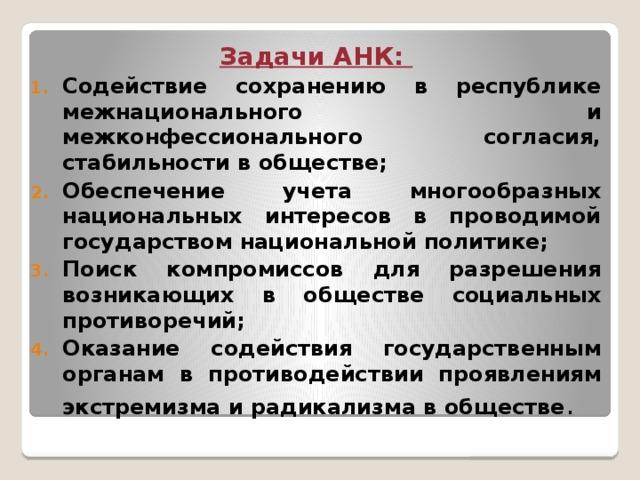 Задачи АНК: