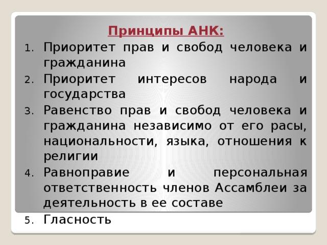Принципы АНК: