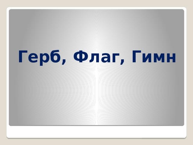 Герб, Флаг, Гимн