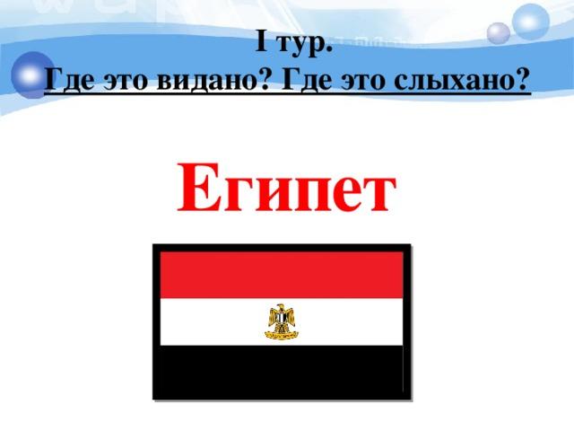 I тур. Где это видано? Где это слыхано?   Египет