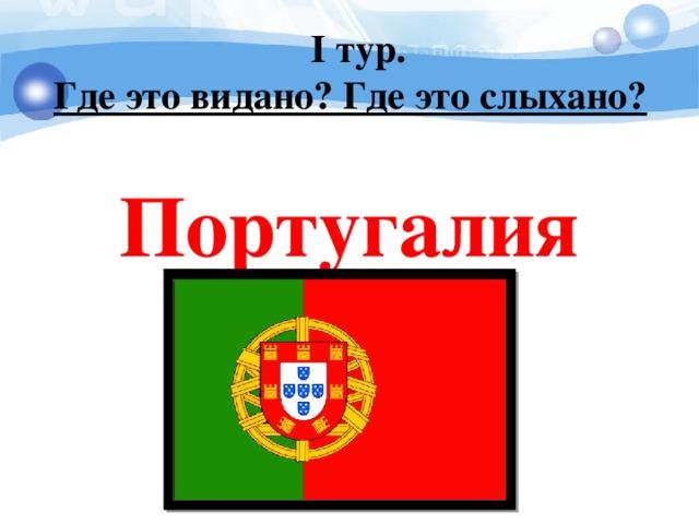 I тур. Где это видано? Где это слыхано?   Португалия
